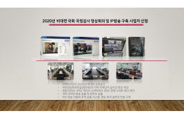 2020년 비대면 국회 국정감사 영상회의 및 IP방송 구축 사업자 선정